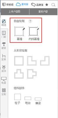 三维家3d设计软件截图