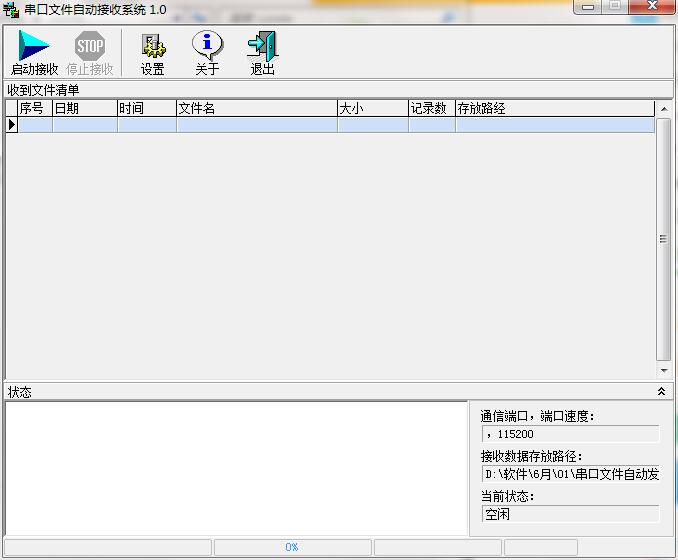 串口文件自动发送接收系统截图