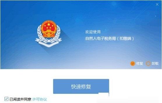 湖北省自然人电子税务局扣缴端截图