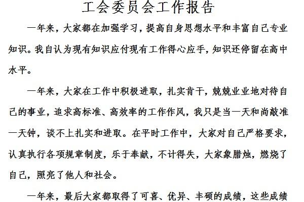 工会委员会工作报告截图