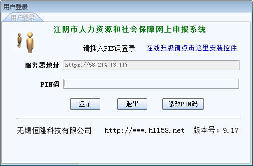 江阴市人力资源和社会保障网上申报系统截图