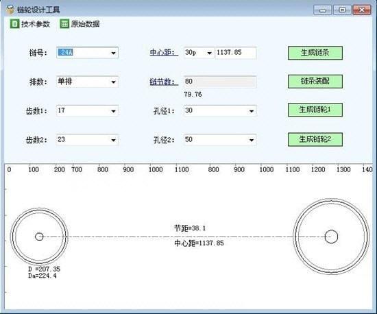 链轮设计工具截图