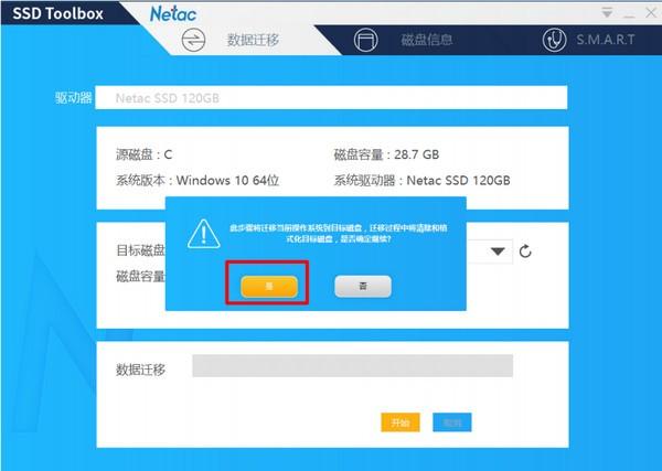 Netac SSD ToolBox截图