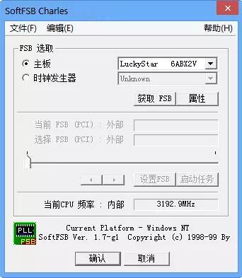 cpu超频截图