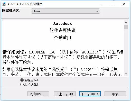 AutoCAD2005截图