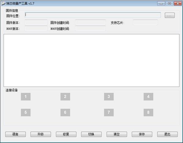 瑞芯微RK3188量产工具截图