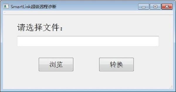 SmartLink超级远程诊断软件截图