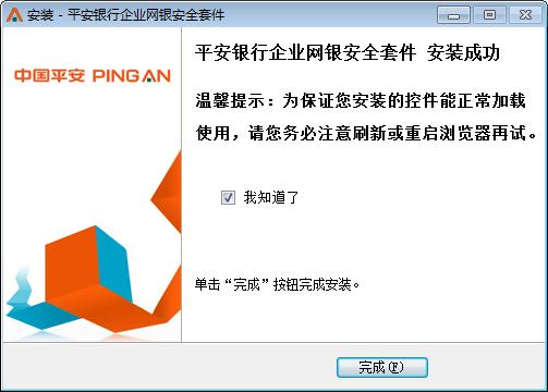 平安银行企业网银安全套件截图