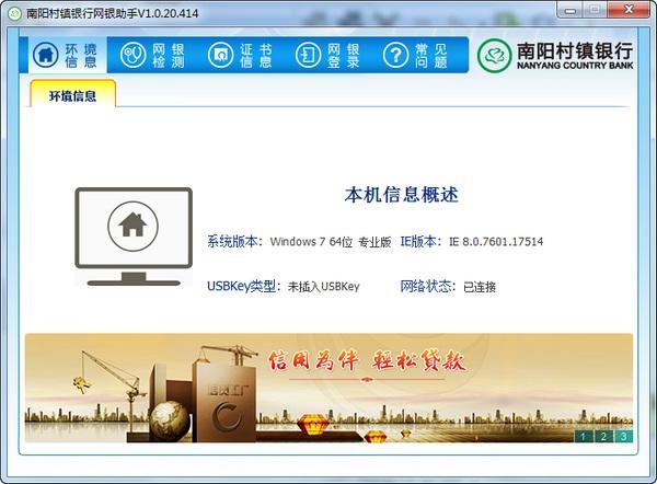 南阳村镇银行网银助手截图