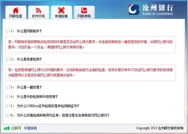 沧州银行网银助手截图