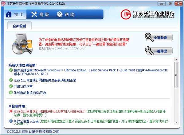 江苏长江商业银行网银助手截图
