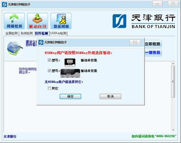天津银行网银助手截图