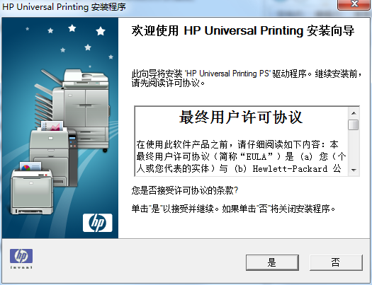惠普hp5200lx打印机驱动程序for winXP截图