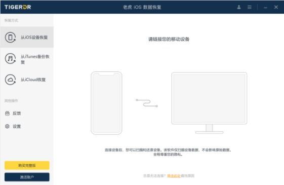 老虎iOS数据恢复软件截图