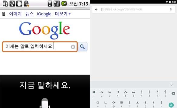 谷歌韩文输入法(Google Korean Input)截图