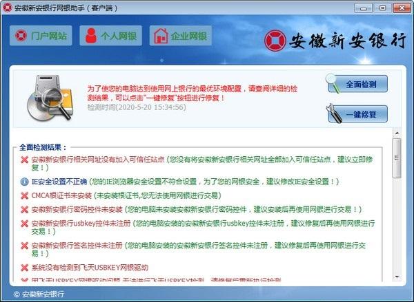 安徽新安银行网银助手截图