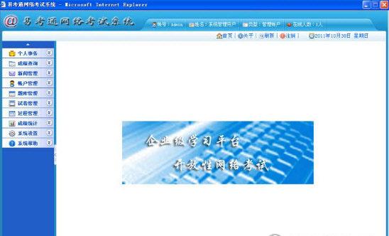 易考通网络考试系统截图