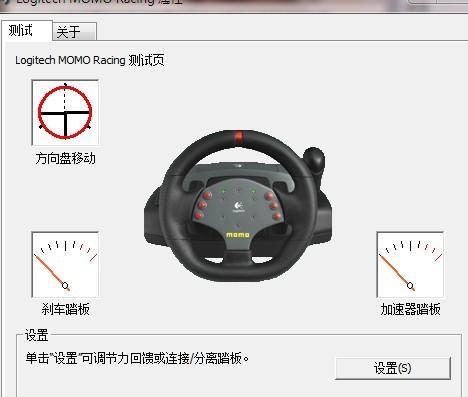 罗技MOMO方向盘驱动截图