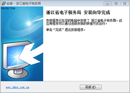 国家税务总局浙江省电子税务局截图