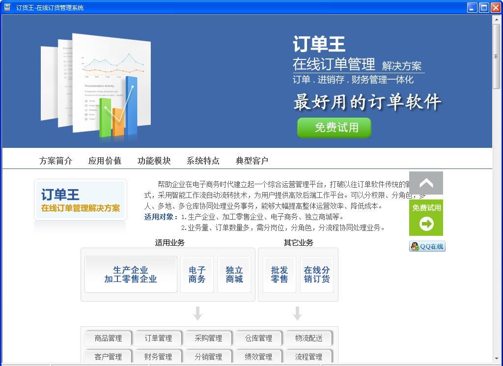 在线订货管理系统截图