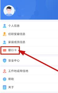 浙江农信截图