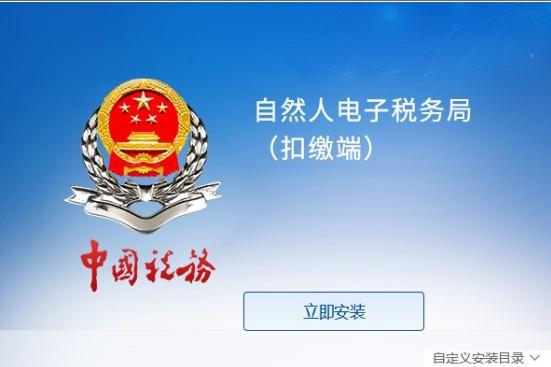 新疆自然人电子税务局扣缴端截图
