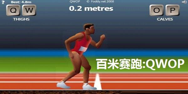 百米赛跑:QWOP截图