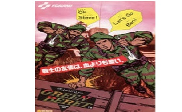 绿色兵团无敌版段首LOGO