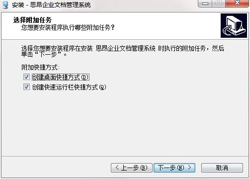 思昂文档管理系统截图