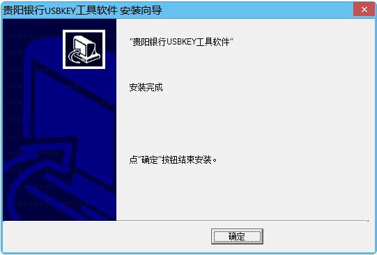 贵阳银行网银助手截图
