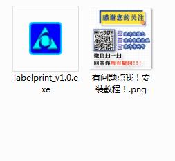 旗云标签打印工具截图