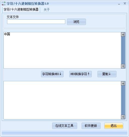 字符十六进制相互转换器截图