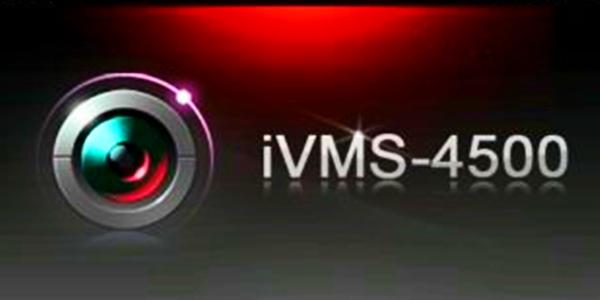 iVMS-4500截图