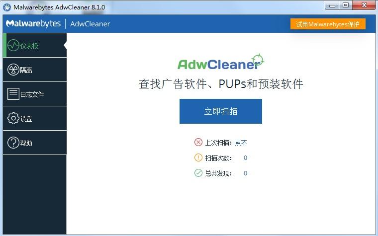 AdwCleaner截图