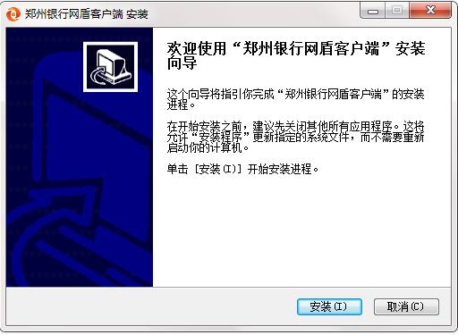 郑州银行网盾客户端截图