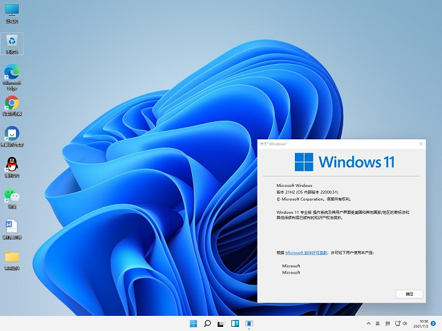 Windows11 正式版系统截图