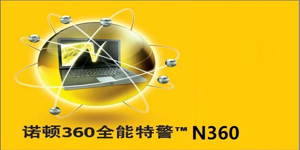 诺顿360全能特警N360截图