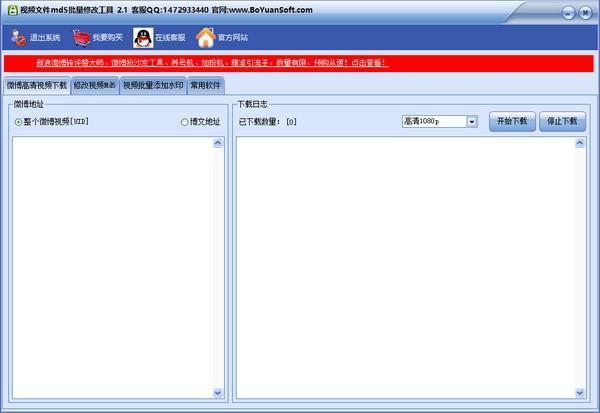 视频文件Md5批量修改工具截图