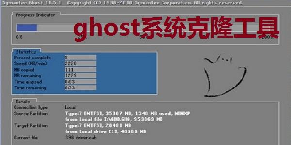 ghost系统克隆工具截图