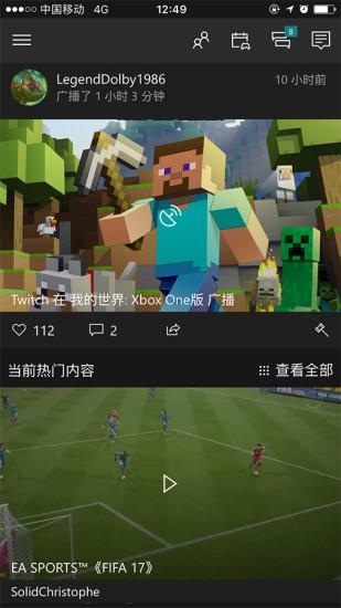 Xbox截图
