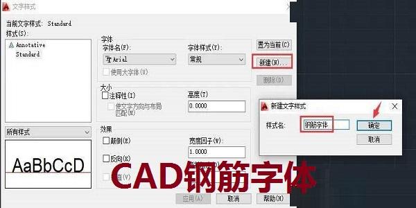 CAD钢筋字体截图