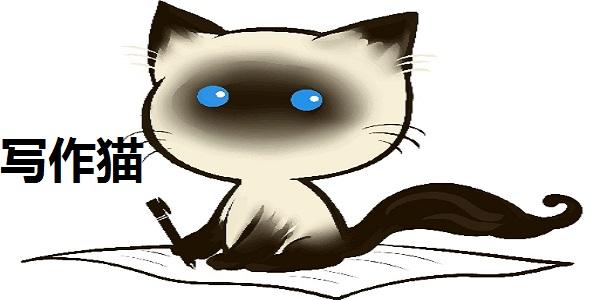 写作猫截图