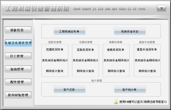 工程机械设备管理系统截图