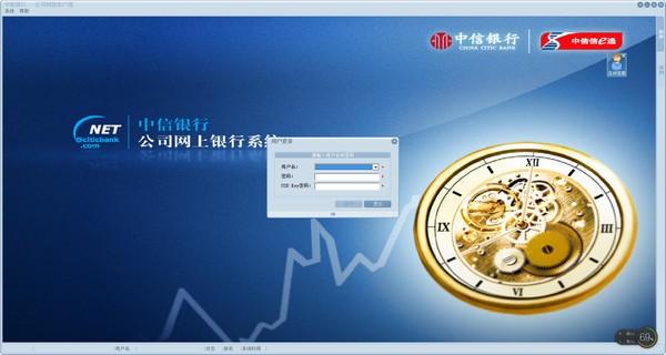 中信银行公司网上银行系统截图