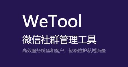 wetool截图