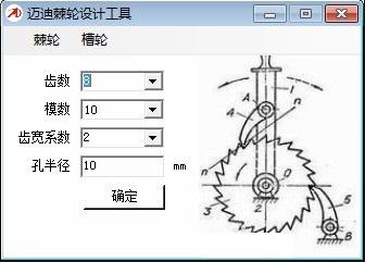 迈迪棘轮设计工具截图