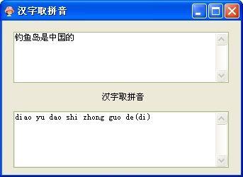 汉字取拼音截图