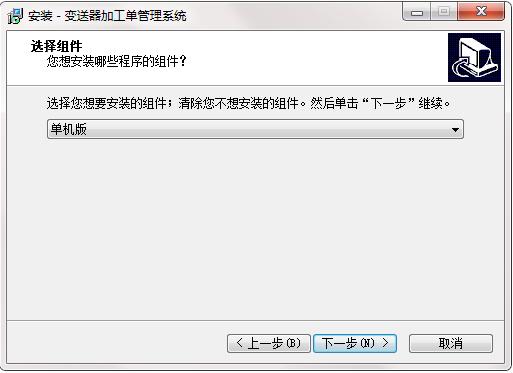 变送器加工单管理系统截图