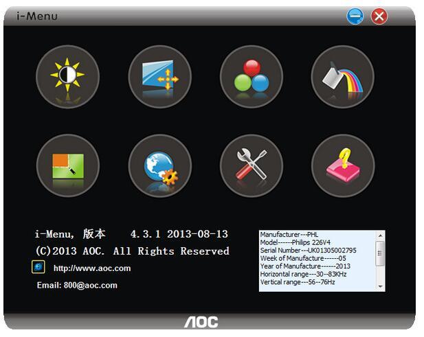 AOC屏幕亮度调节软件截图
