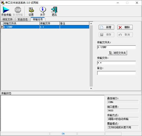 串口文件自动发送/接收系统3.0截图
